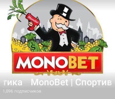 Каппер Monobet в Телеграмм