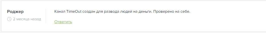 Отзывы о канале Тайм Аут