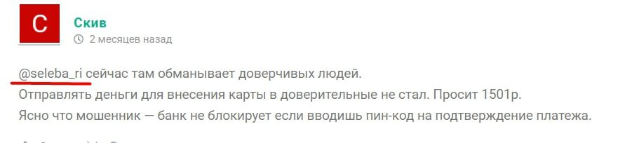 Макс Литвинов Телеграмм – отзывы