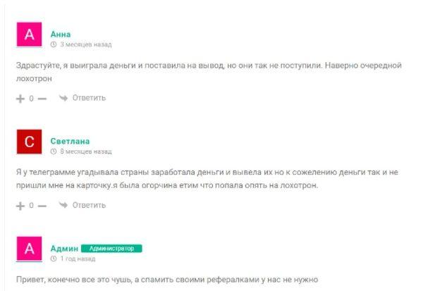 Отзывы о боте Угадай страну в Телеграмм
