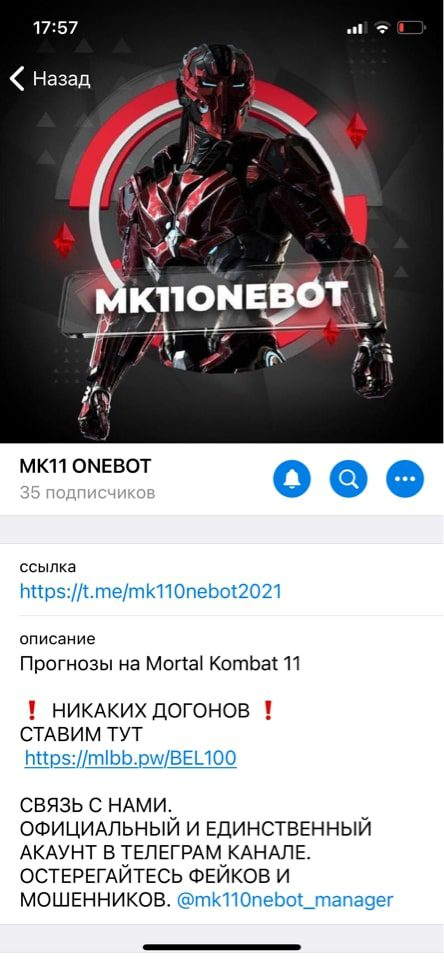 Каппер Mk11 Onebot в Телеграмм