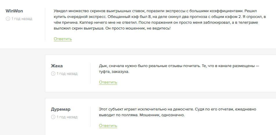 Отзывы о каппере Бет Пул ВКонтакте