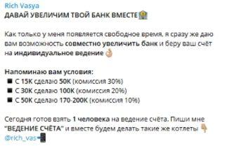 Стоимость услуг от каппера Money Wave в Telegram