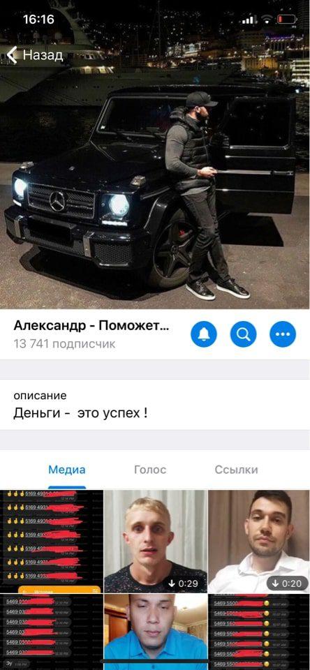 Александр Буйниченко в Телеграмм