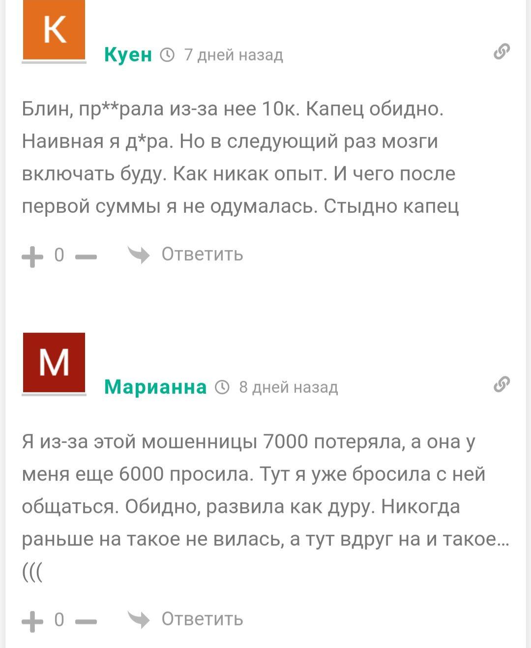 Отзывы о Телеграмм канале Катя-Катерина
