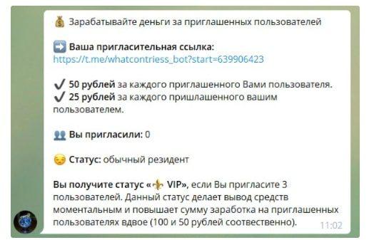 Работа бота Угадай страну в Телеграм