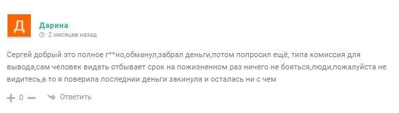 Отзывы о Телеграмм Александр поможет всем