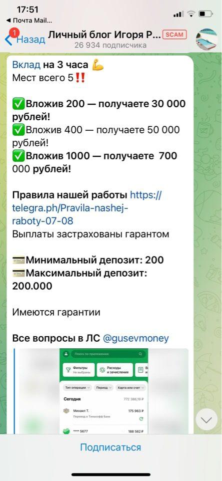 Цены услуг от Элитный заработок в Telegram