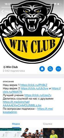 Телеграмм Win Club