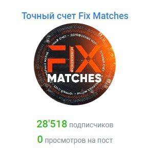 Телеграмм Договорные матчи Fix Matches