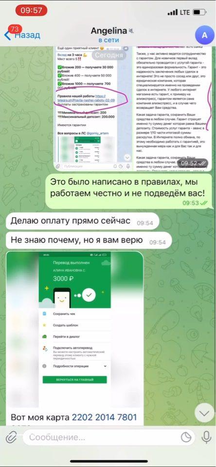 Элитный заработок в Телеграмм - диалоги с клиентами