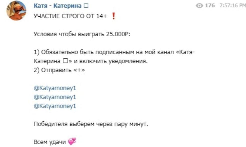 Телеграмм канал Катя – Катерина: условия