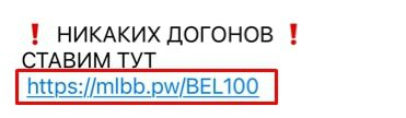 Реферальная ссылка БК в Телеграмм Mk11 Onebot