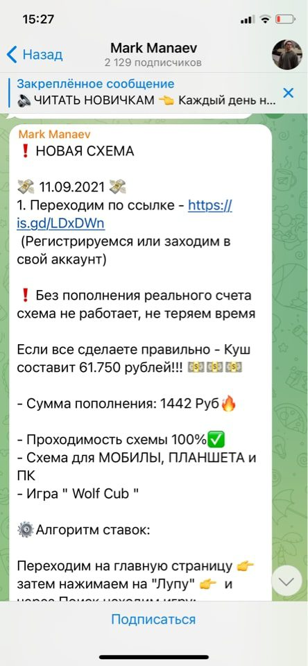 Как работает Марк Манаев в Telegram