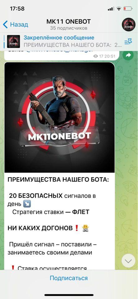 Mk11 Onebot в Телеграмм
