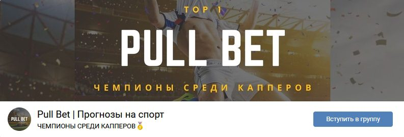 Каппер Pull Bet Вконтакте