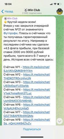 Как работает Вин Клаб в Телеграмм