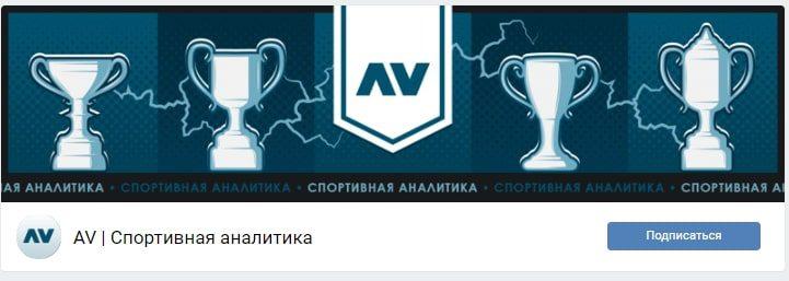 AV | Спортивная аналитика Вконтакте