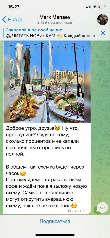 Марк Манаев - схемы обыгрыша казино
