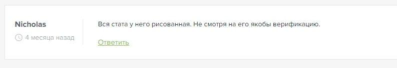 Отзывы клиентов о работе каппера Win Club в Телеграмм