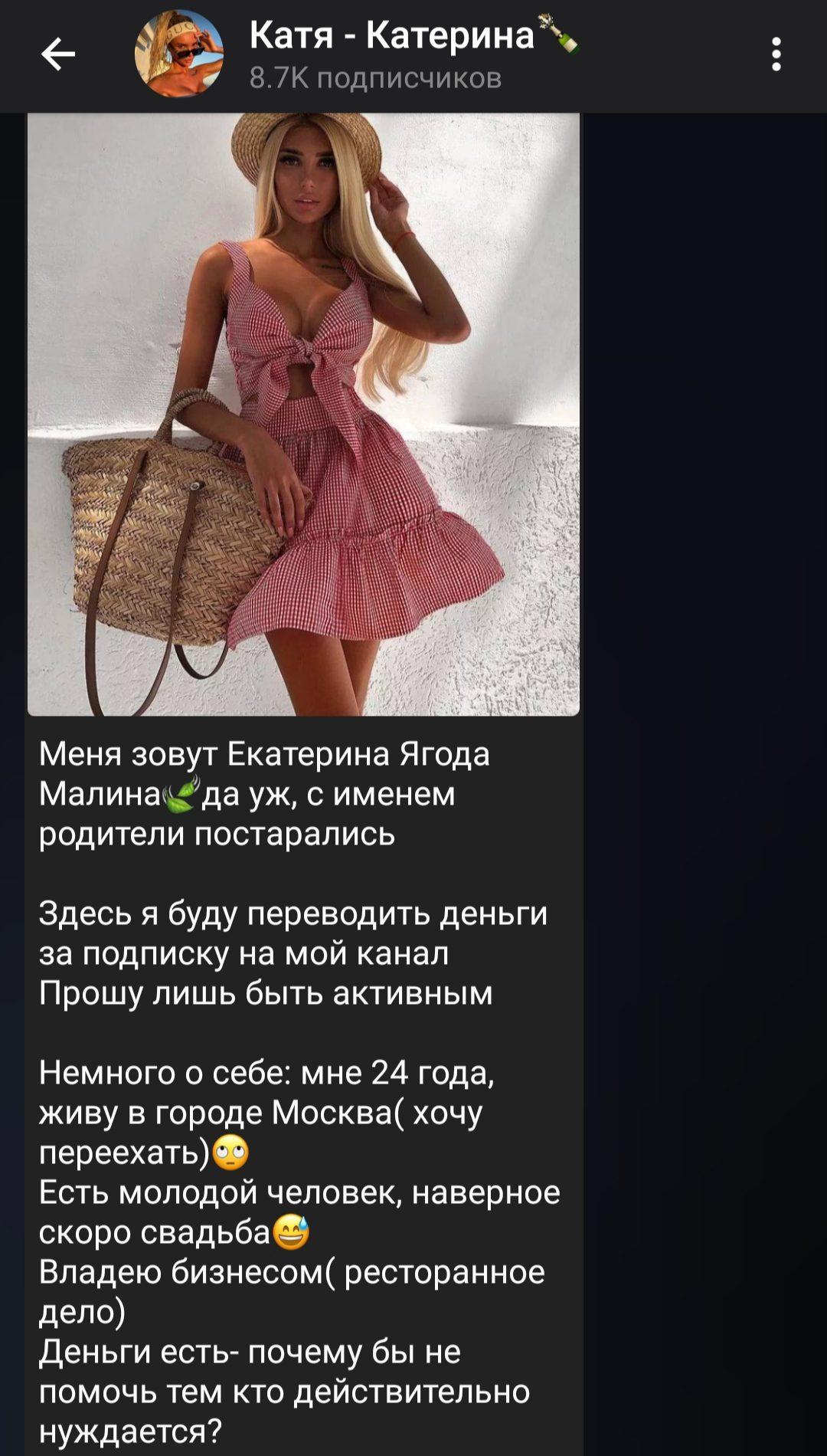 Аккаунты-клоны Катя-Катерина Телеграм