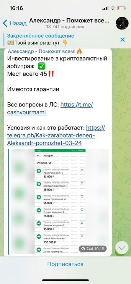 Как работает Александр Буйниченко в Телеграмм
